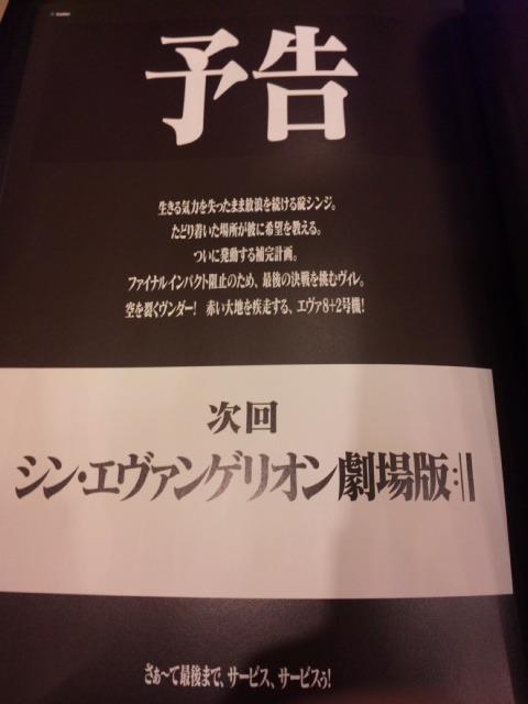 shin_eva1117.jpg